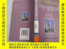 二手書博民逛書店罕見房地產投資分析Y308597 劉正山 東北財經大學出版社 出