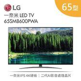 【基本安裝+24期0利率】LG 樂金 65型 65SM8600 一奈米 LED 4K 物聯網電視 65SM8600PWA ↘結帳再折