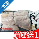【買一送一】鬼頭刀清肉 425g±10g/包【愛買冷凍】
