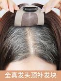 熱銷假髮假發片頭頂補發片女真發增發量稀少遮蓋假發真人發無痕輕薄蓋白發