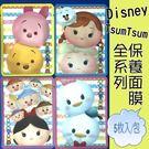 日本限定Disney TsumTsum 全系列保養面膜_一包5枚入
