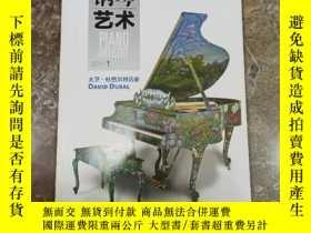 二手書博民逛書店罕見鋼琴藝術2014年1月Y413992