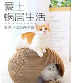 貓抓板  貓抓板磨爪器創意紙箱窩貓屋瓦楞紙磨指甲防抓沙發貓撓貓貓磨爪板 樂芙美鞋