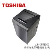 【天天限時 含基本安裝+舊機回收 結帳再折扣】TOSHIBA 東芝 AW-DUJ13GG 13公斤 奈米泡泡變頻洗衣機