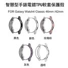 ~愛思摩比~三星 Galaxy Watch4 Classic 46mm /42mm 電鍍超薄TPU保護套 手錶保護殼