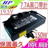HP 充電器(原廠)-惠普 150W,19.5V,7.7A-310-1110,310-1120,310-1200,600-1060,600-1070,600-1090,600-1420
