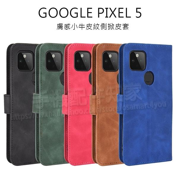 【膚感皮套】Google Pixel 5 6吋 翻頁式側掀保護套/磁扣保護套/手機套/支架斜立-ZW
