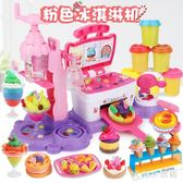 黏土玩具 橡皮泥模具工具套裝兒童冰淇淋機玩具女孩彩泥超輕粘土手工泥 CP2572【歐爸生活館】