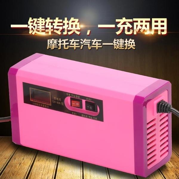 汽車機車電瓶充電器12v40ah60ah100ah幹水電池自動識別通用 格蘭小舖 全館5折起