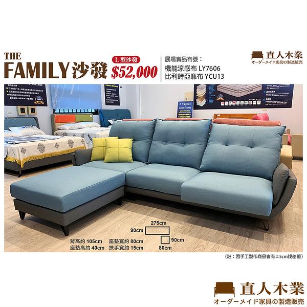日本直人木業-THE FAMILY系列 保固三年/高品質/可訂製設計師沙發