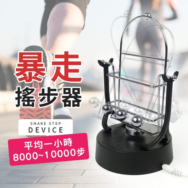 暴走搖步器【HDG911】金屬支架計步器走路器電池USB供電手機架Walkr寶可夢GO搖搖機