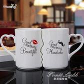 馬克杯 一對創意潮流韓版馬克杯個性水杯陶瓷杯結婚送禮物生日 果果輕時尚