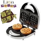 LION HEART 獅子心 圓型厚片鬆餅機 LWM-118