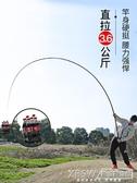 猛將釣魚竿超輕超硬碳素手竿19調28調台釣竿鯉魚竿鯽魚竿套裝漁具CY『新佰數位屋』