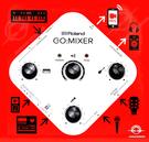 【音響世界】日本ROLAND 新款 GO:MIXER  8in/2 out精巧型手機混音器》iOS、Android適用