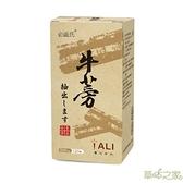【草本之家】牛蒡膠囊(120粒/盒)