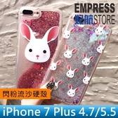 【妃航】iPhone 7/8/SE Plus 4.7/5.5 流沙 動物/兔子 亮片/閃粉 空壓 防摔/包邊 硬殼+軟邊 保護殼