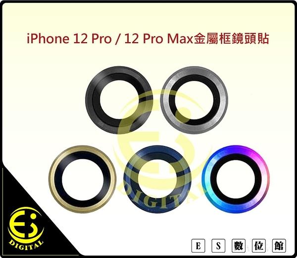 ES數位 iphone12 Pro iphone12 Pro Max 玻離貼 航太鋁合金 金屬框 鏡頭貼 鏡頭環 金屬環