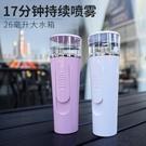 手持納米冷噴霧美容儀負離子蒸臉器加濕器USB行動電源二合一補水儀