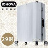 【JOHOYA禾雅】歲月時光。29吋鋁框行李箱【JT-1654-WH29】白色