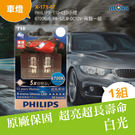LED汽車改裝 PHILIPS-T10-LED小燈-6700K-0.8W-52LM-DC12V-兩顆一組(X-171-07)