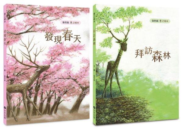 張哲銘畫寫自然「木之繪本」套書【城邦讀書花園】