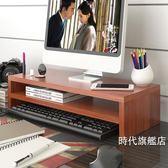 (交換禮物)電腦螢幕架電腦顯示器增高架辦公桌面收納架鍵盤底座托支架置物整理架子XW