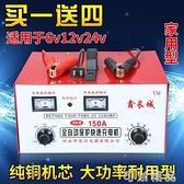 純銅汽車電瓶充電器12V24V大功率智慧通用型快速車用蓄電池充電機 雙12全館免運