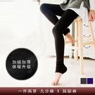 加購-內搭褲  韓版加絨加厚高腰踩腳保暖內搭褲(紫) 小豬兒 MiNi Jule 【KAA42000140】