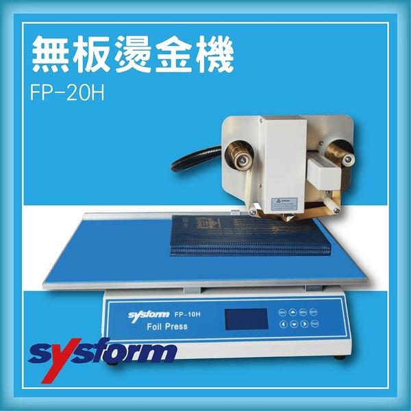 【限時特價】SYSFORM FP-20H 無板燙金機[名片機/事物機器/印刷/訂製/工商日誌]