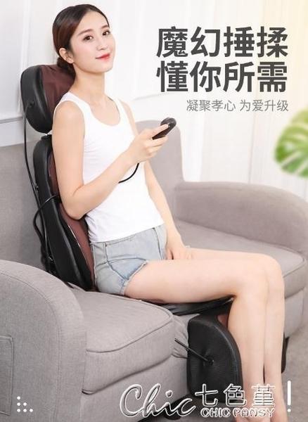 現貨 豪華按摩椅頸椎腰部背部家用全身全自動揉捏按摩器老人小型墊簡易 【全館免運】