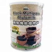 統一生機~黑穀機能植物粉850公克/罐 ~即日起特惠至9月27日數量有限售完為止