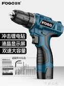 電鑽沖擊鋰電鑽12V 充電式手鑽小手槍鑽電鑽家用多 電動螺絲刀電轉芊惠衣屋