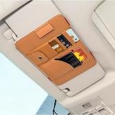 汽車遮陽板卡片夾真皮車載眼鏡夾架車用多功能票據停車卡收納卡包