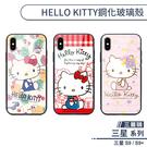限時! Kitty 玻璃 三星 S9 / S9 Plus 手機殼 美樂蒂 雙子星 保護套 可愛 彩繪 粉色 全包 琉璃 保護殼