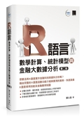 (二手書)R語言 : 數學計算、統計模型與金融大數據分析(第二版)