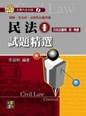 (二手書)民法試題精選:基礎篇-律師司法官法研所