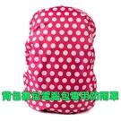 時尚背包防雨罩 防水罩 防水套 粉色白點