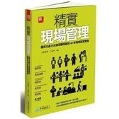 精實現場管理(豐田生產方式資深顧問親授40年現場管理