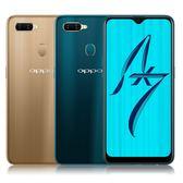OPPO AX7 6.2吋水滴螢幕大電量八核心手機 4G/64G  CPH1903