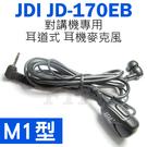 JDI JD-170EB 耳道式 入耳式 對講機用 耳機麥克風 耳麥 台灣製造 M1型 JD170EB
