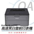 【高士資訊】BROTHER HL-L2320D 高速 黑白雷射 自動雙面 印表機