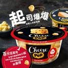 荷蘭進口】起司爆爆 pop cheese(65g)*5 即食 常溫 生酮飲食最愛