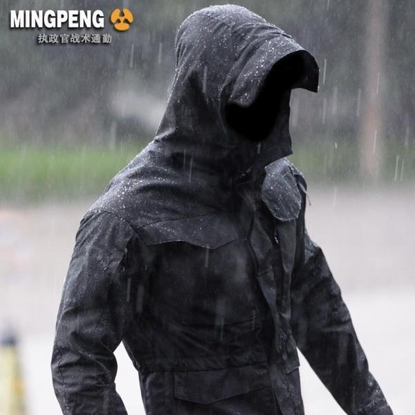 執政官戰術外套美式m65風衣男戶外防水迷彩特種兵軍迷機能沖鋒衣 童趣潮品