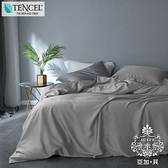 AGAPE 亞加.貝《炫紫》雙人吸濕排汗法式天絲三件式薄床包5尺三件式薄床包-鐵灰
