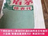 二手書博民逛書店罕見矛盾代表作Y18887 矛盾 上海環球書店印行 出版1948