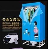 烘乾機 萊柏頓干衣機折疊寶寶烤衣服烘衣機烘干機家用速干衣大容量哄干器  艾維朵