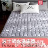 床墊床墊1.5米床褥子榻榻米軟墊保護墊子單人雙人家用墊被學生宿舍 伊蒂斯女裝 LX