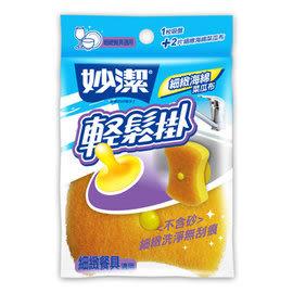 妙潔【細緻餐具】 輕鬆掛 細緻海綿菜瓜布(2片+吸盤)/補充包3+1入
