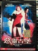 挖寶二手片-C09-056-正版DVD-電影【惡靈古堡1】-蜜拉喬娃維琪(直購價)海報是影印